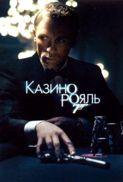 007: Казино Рояль (2006)