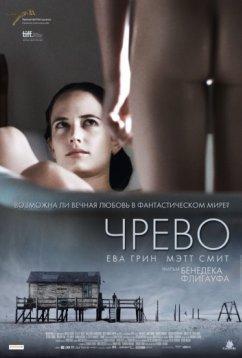 Чрево (2010)