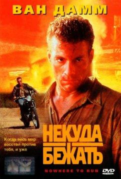 Некуда бежать (1993)