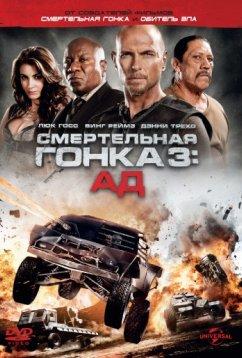 Смертельная гонка 3: Ад (2013)