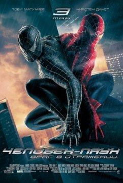 Человек-паук 3: Враг в отражении (2007)