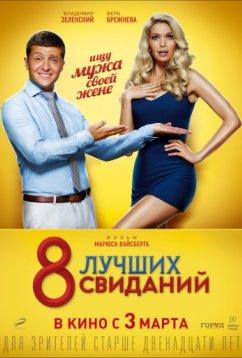 8 лучших свиданий (2016)