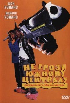 Не грози южному централу, попивая сок у себя в квартале (1996)