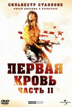Рэмбо: Первая кровь 2 (1985)