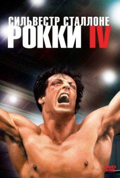 Рокки 4 (1985)