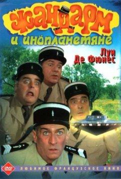 Жандарм и инопланетяне (1978)