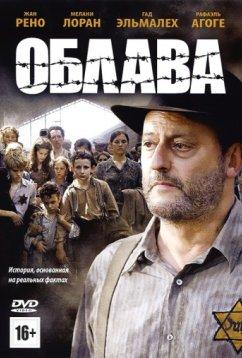 Облава (2010)