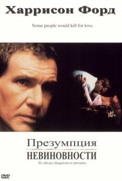 Презумпция невиновности (1990)