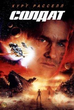 Солдат (1998)
