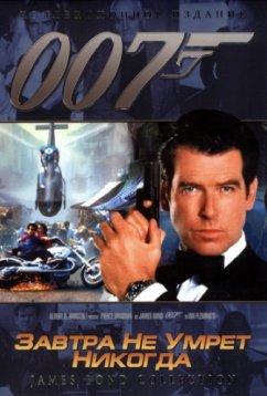 007: Завтра не умрет никогда (1997)