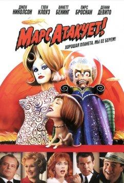 Марс атакует! (1996)