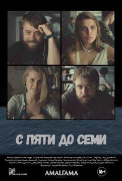С пяти до семи (2015)