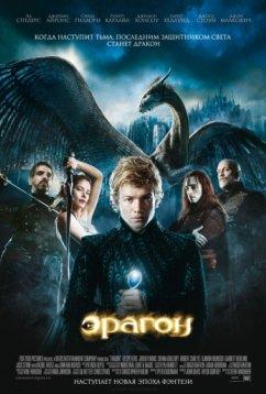 Эрагон (2006)
