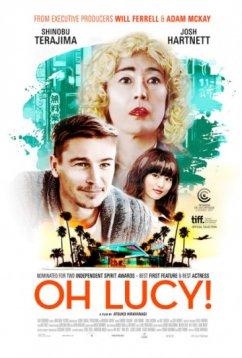 О, Люси! (2017)