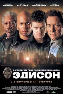 Эдисон (2005)