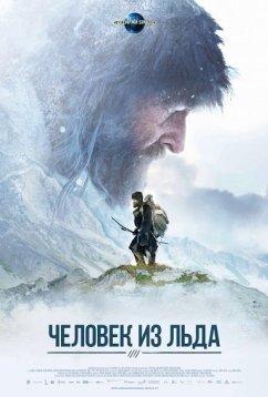 Ледяной человек (2017)