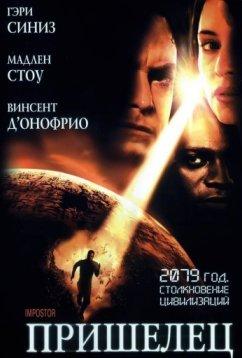 Пришелец (2001)