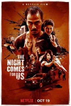 Ночь идёт за нами (2018)