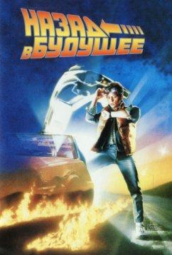 Назад в будущее (1985)