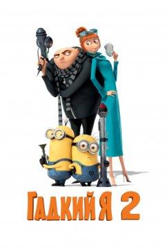 Гадкий я2 (2013)