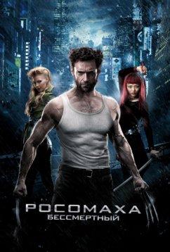 Росомаха: Бессмертный (2013)