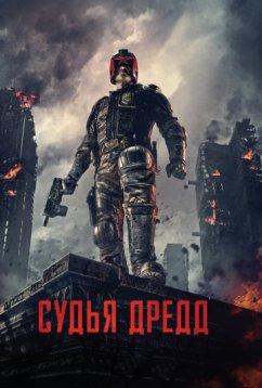 Судья Дредд (2012)