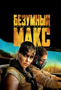 Безумный Макс: Дорога ярости (2015)