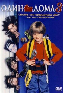 Один дома3 (1997)