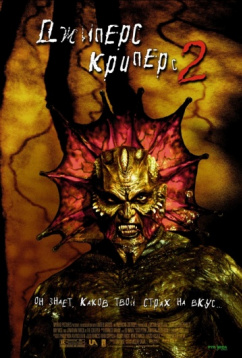 Джиперс Криперс2 (2002)