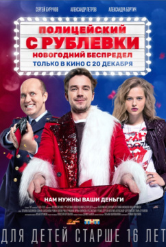 Полицейский с Рублёвки. Новогодний беспредел (2018)