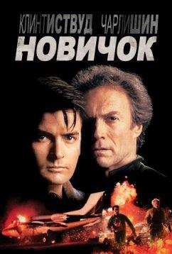 Новичок (1990)