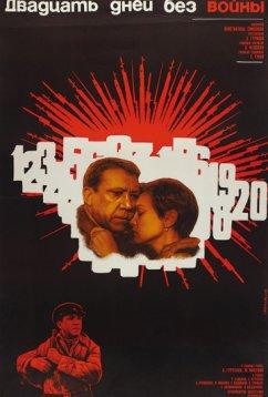Двадцать дней без войны (1976)
