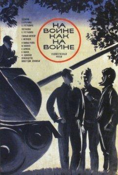 На войне как на войне (1968)