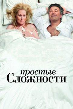 Простые сложности (2009)