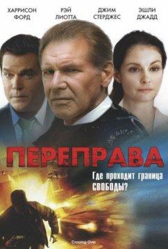 Переправа (2008)
