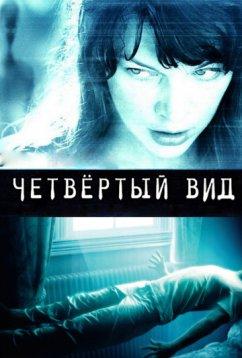 Четвёртый вид (2009)