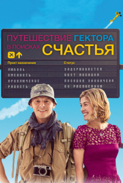 Путешествие Гектора в поисках счастья (2014)