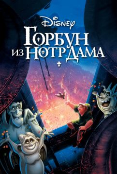 Горбун из Нотр Дама (1996)