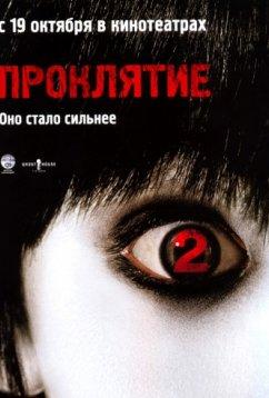 Проклятие2 (2006)