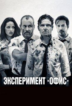 Эксперимент «Офис» (2016)