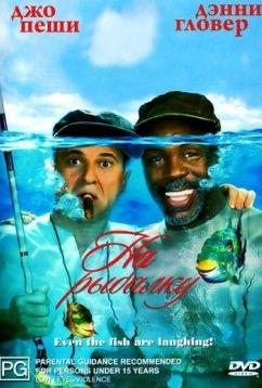 На рыбалку! (1997)