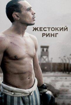 Жестокий ринг (2013)