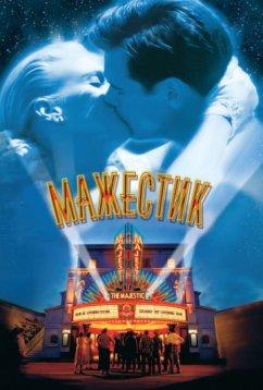Мажестик (2001)