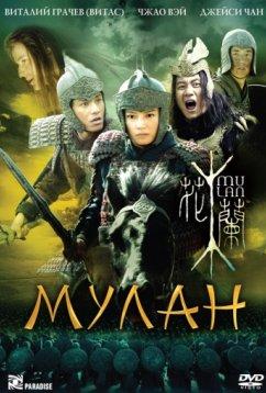Мулан (2009)