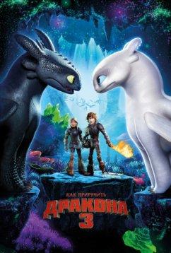 Как приручить дракона 3 (2019)