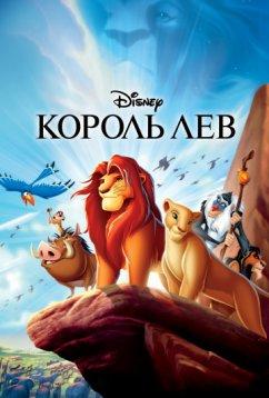 Король Лев (1994)