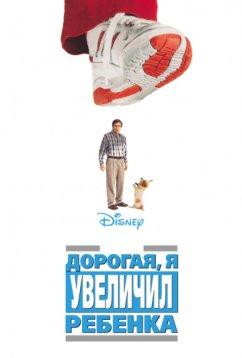 Дорогая, я увеличил ребенка (1992)