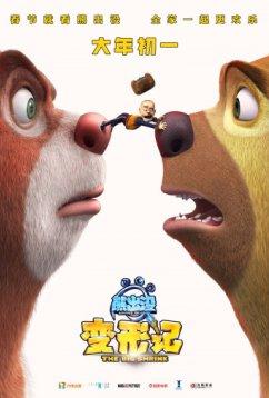 Медведи-соседи: Большое уменьшение (2018)