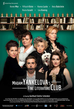 Прекрасный литературный клуб мадам Янкеловой (2017)