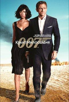 007: Квант милосердия (2008)